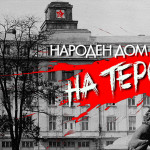 НАРОДЕН-ДОМ