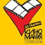 Киномания 2016 - постер