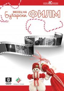 Месец на българския филм в Скопие