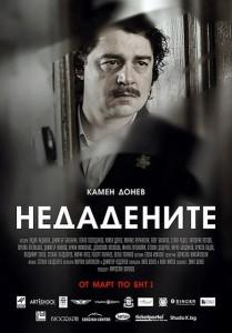 Постер на телевизионния сериал ,,Недадените''
