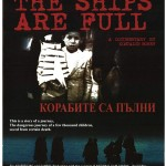 Постер на документалния филм ,,Корабите са пълни''