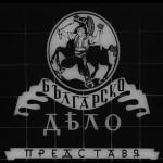 Логото на фондация ,,Българско дело''