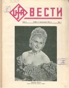 УФА-Вести, бр. 1, 1942