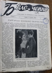 White and black magazine, issue 1, 1943