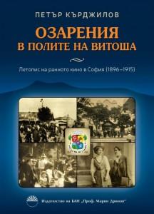 Озарения в полите на Витоша - корица