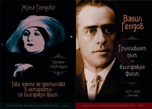 Мемоарите на Васил и Жана Гендови, издадени от БНФ