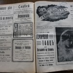 Списание ,,Киножурнал'' от 1913